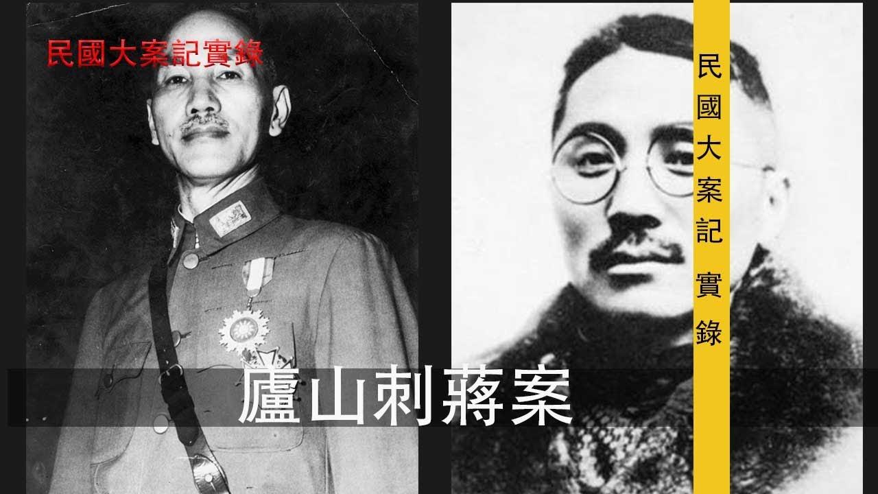 民國案件記實錄 百万悬赏捉拿刺蒋案