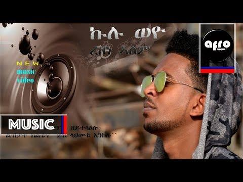 AFROVIEW - REZENE ALEM - KULU WEYO - ኩሉ ወዮ - NEW ERITREAN MUSIC 2018