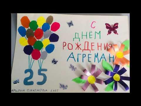 Детские поздравительные открытки 25 лет