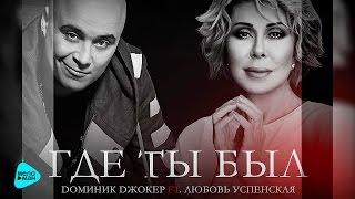 Доминик Джокер - Где ты был (feat. Любовь Успенская)  (Official Audio 2016)