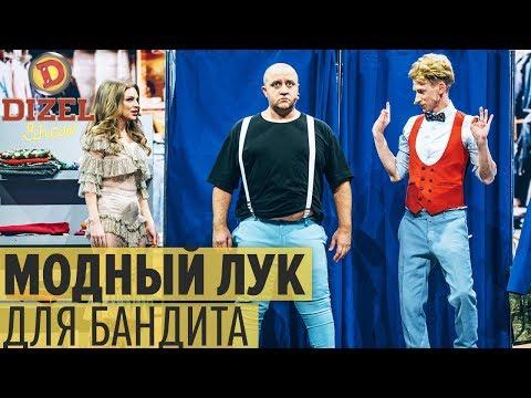 Богиня шопинга: стилист для уголовника – Дизель Шоу 2019 | ЮМОР ICTV - Лучшие видео поздравления в ютубе (в высоком качестве)!