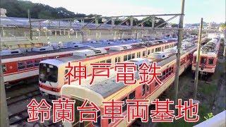 神戸電鉄鈴蘭台車両基地 2018年8月22日