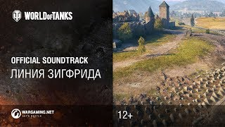 Линия Зигфрида - официальный саундтрек World of Tanks