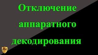 Бледное онлайн видео - отключение аппаратного ускорения декодирования.(, 2015-08-22T17:05:17.000Z)