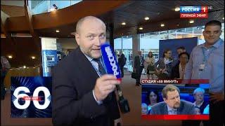 """""""Пинком под зад!"""" Крах """"мастодонтов"""" украинской политики. 60 минут от 22.07.19"""