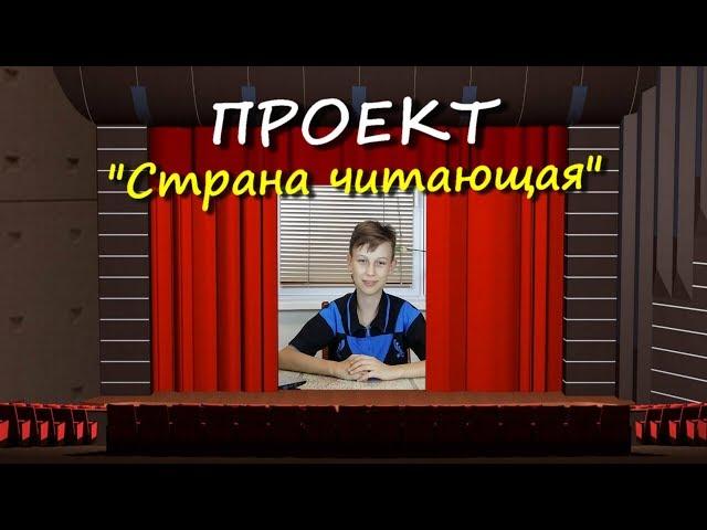 Изображение предпросмотра прочтения – ИванВеделев читает авторское произведение «Участие в проекте Страна читающая»