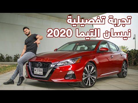 Nissan Altima 2020 نيسان التيما