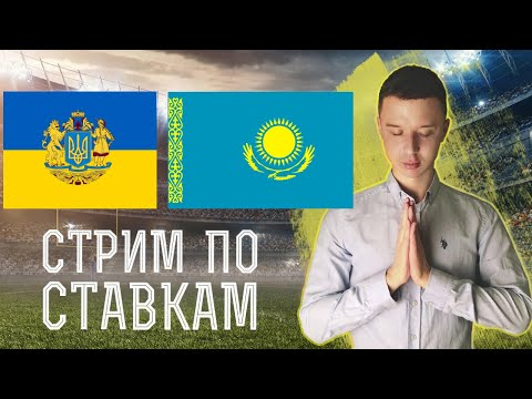 Украина - Казахстан. Австрия - Дания. Прямая трансляция прогнозов на футбол.