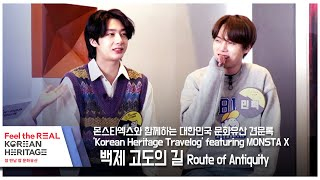 (ENG SUB) 'Korean Heritage Travelog' with MONSTA X #…