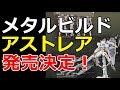 【ガンダム】【メタルビルド】新規武装装備のガンダムアストレア白発売決定!
