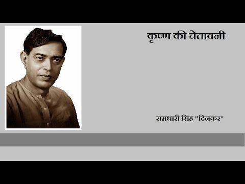 Krishna Ki Chetawani by Ramdhari Singh Dinkar