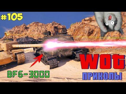 WoT Приколы #105 - Популярные видеоролики!