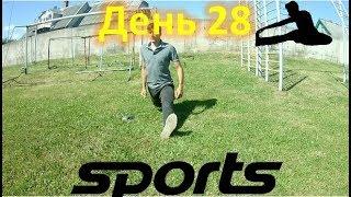 Спорт | #66 Шпагат 30 дней подряд, день 28!