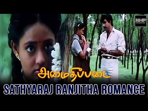 Amaidhi Padai - Sathyaraj Ranjitha Romance
