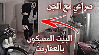 الجن يظهر بالكاميرة !! بيتنا مسكون بالجن (عفاريت الجن ) خالد النعيمي