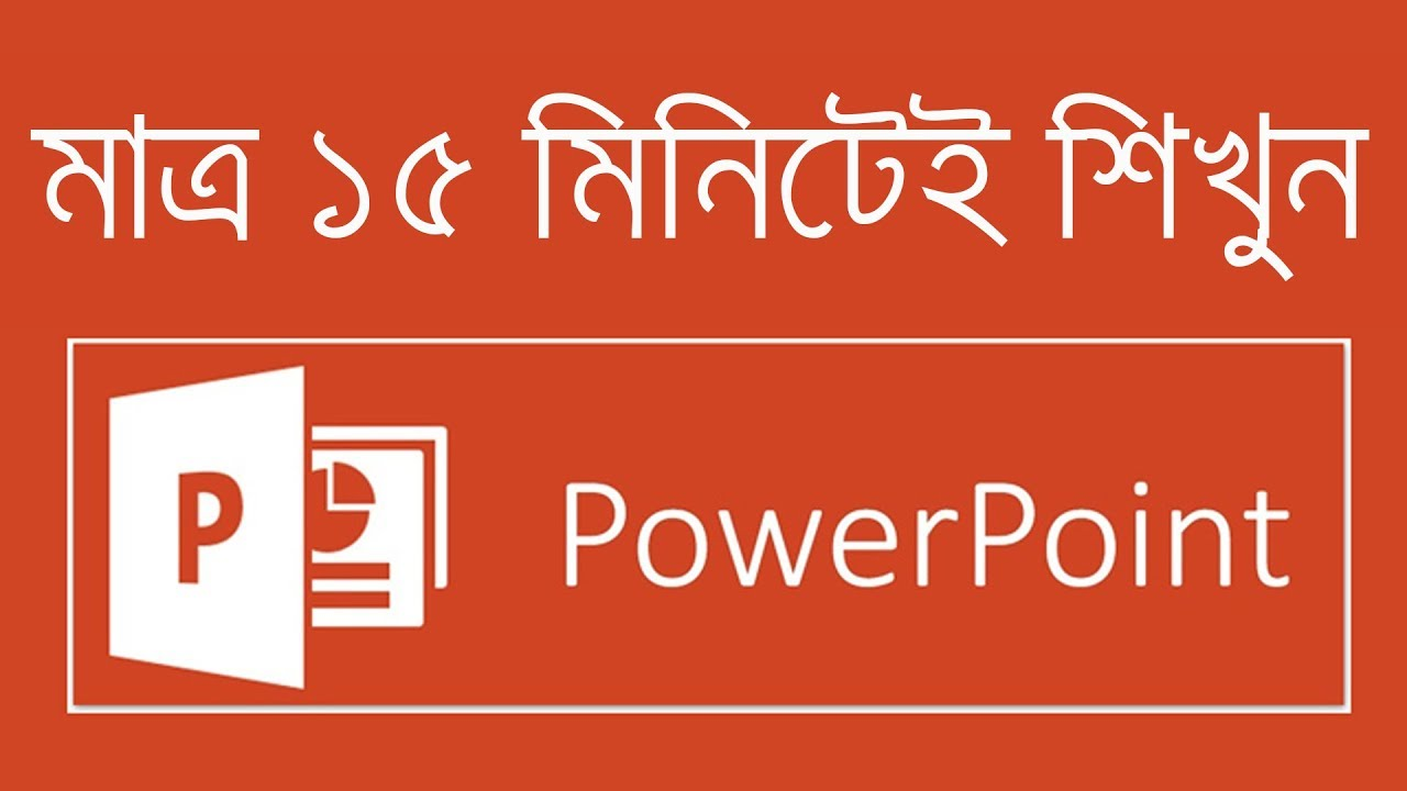 Powerpoint Presentation Bangla Tutorial 2018 A to Z | Learn Powerpoint In  15 Minute