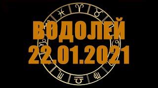 Гороскоп на 22.01.2021 ВОДОЛЕЙ