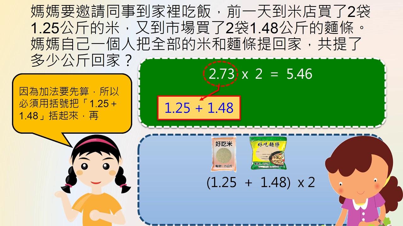 國小數學 小數兩步驟的併式計算 v0813 - YouTube