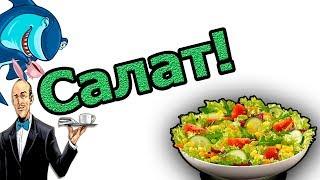 Как надо делать салат, выгодно! (Шуточное видео)