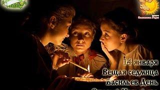 Братья месяцы    14-е января    Васильев День. Старый Новый год.