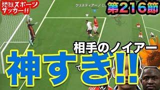 【ウイイレ2016  】第216節「相手のノイアー神すぎ」myClub日本一目指すゲーム実況!!!pro evolution soccer