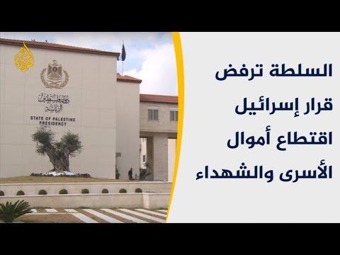 السلطة ترفض قرار إسرائيل اقتطاع أموال الأسرى والشهداء  - نشر قبل 20 ساعة