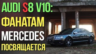 Audi S8 V10: за что её ПОЛЮБЯТ фаны MERCEDES
