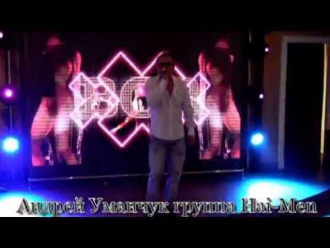 Промо-ролик.  Андрей Уманчук группа Hai-Men
