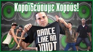 Κοροϊδεύουμε Χορούς! (Βίντεο Αντιδράσεις #9)