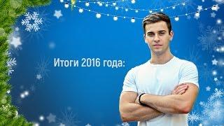 РусланЧик - ЛУЧШИЕ МОМЕНТЫ ЗА 2016 ГОД!!❄❄