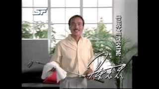三花歷年廣告 - 抗菌防臭棉襪系列