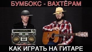 Бумбокс - Вахтёрам (как играть на гитаре)