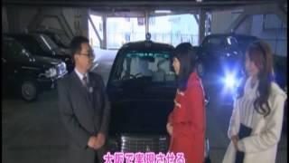 東京・日本交通株式会社 大阪 難波営業所