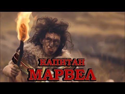 ТРЕЙЛЕР - ПАРОДИЯ. Капитан МАРВЕЛ