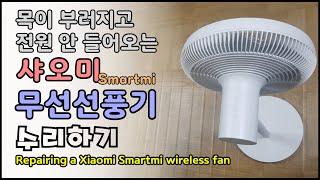 샤오미 Smartmi 무선 선풍기 수리하기 (Repai…