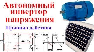 видео Преобразователь постоянного и переменного тока APPA 32