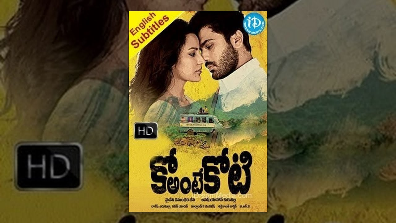 Ko Ante Koti Telugu Full Movie | Sharwanand, Priya Anand, Sri Hari | Anish Kuruvilla | Shakti Kanth