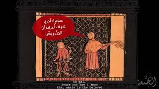 صاحِ لا أدري | سوق الجمعة (Official Music Video) 'Oh pal, aware not how I know' | Souq El-jum3a