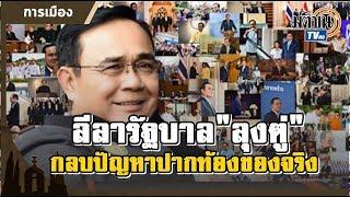 ลีลารัฐบาล สีสันการเมือง กลบปัญหาปากท้องของจริง : Matichon TV