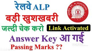 RRB ALP Technician Answer Key 2018 || Download Answer Key , ALP Result 2018