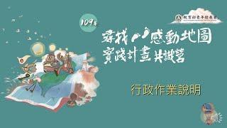 109年感動地圖行政作業說明