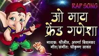 ... title : o my friend ganesha... lyricist/music shrikrishna sawant singer shreejit, aparna