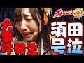 #02「パチンコで大号泣する女」エクス・アリーナプレゼンツSKE48ゼブラエンジェルの…