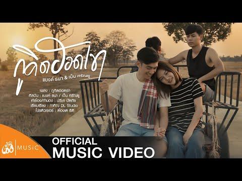 กูคิดฮอดเขา - แบงค์ ธนา & เบ็น ศรัณยู : เซิ้ง|Music 【Official MV】4K