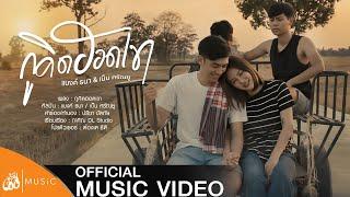 กูคิดฮอดเขา - แบงค์ ธนา & เบ็น ศรัณยู : เซิ้ง Music 【Official MV】4K