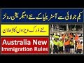 Australia Immigration New Rules Started from First July  Announcement of New  Australian Work Visas.