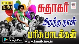 1978ல் வெள்ளிவிழா நாயகன் சுதாகரின்  பிறந்தநாள் பரிசு  பாடல்கள்   sudhakar tamil hit songs