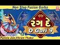 Download રંગ દે |  ઓ ગોરી -  ૯ નોનસ્ટોપ ફ્યુઝન  ગરબા | Rang De | O Gori - 9 Non Stop Fusion Garba MP3 song and Music Video
