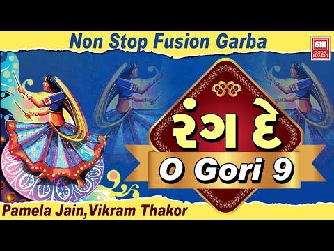 રંગ દે | {ઓ ગોરી -  ૯ નોનસ્ટોપ ફ્યુઝન  ગરબા} | Rang De | Nonstop Fusion Garba
