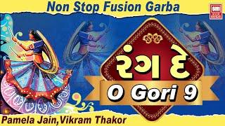 Rang De (O Gori-9 Non Stop Fusion Garba)